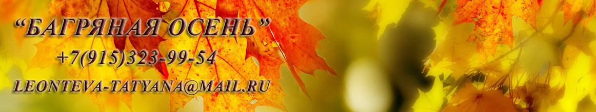 Питомник Багряная осень
